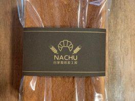 【限定商品】ナチュのこだわり食パン(2斤入り)(火曜発送)